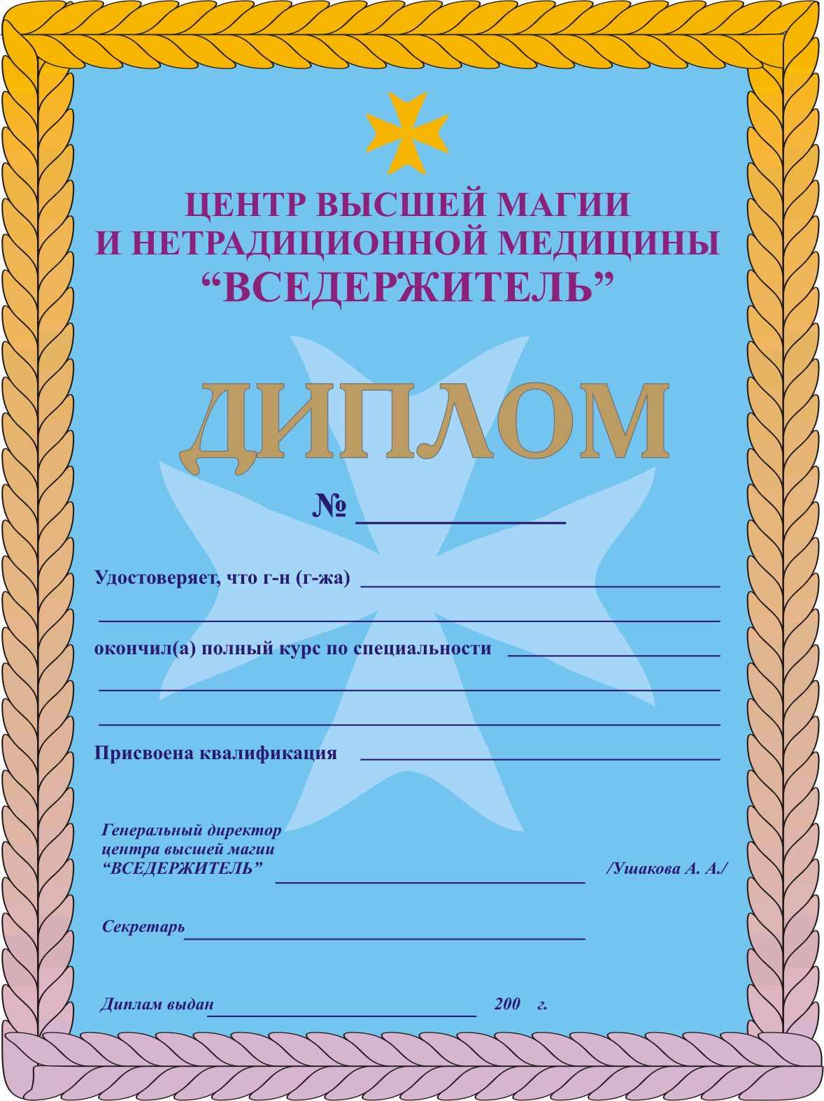 Примеры изготовления дипломов Примеры дипломов